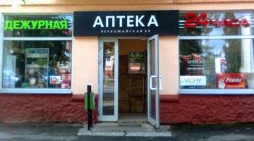 Дежурная аптека в Жлобине